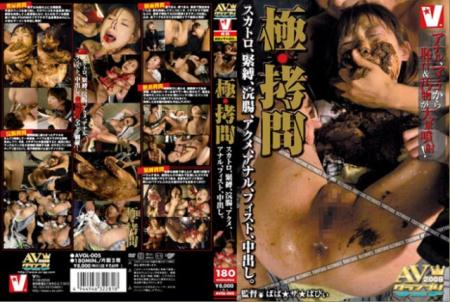 [V AVGL-005] Unknown amateur (Asian Girl) 10 November 2017 [DVDRip] 1.46 GB