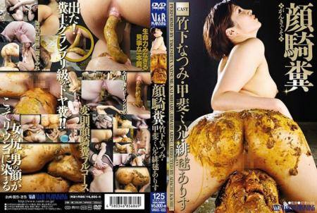 Femdom Food and Feces Rough Face Sitting, V&R Planning (VRXS-133) 21 November 2017 [DVDRip] 1.12 GB