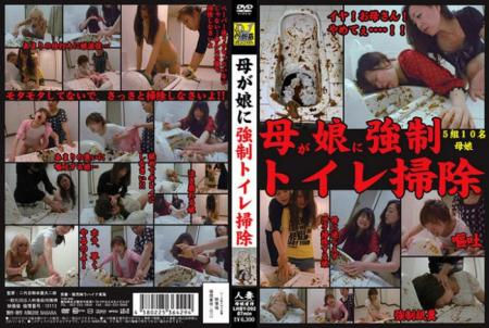 [LHBY-092] Mother Forced Daughter to Clean the Toilet (Lahaina Tokai) 28 November 2017 [DVDRip] 1.84 GB