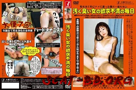 A dirty smelly woman poo everyday (ODV 117) 22 December 2017 [DVDRip] 745 MB