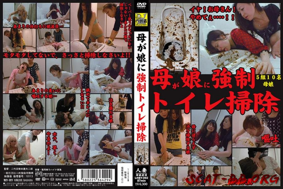 Mother Forced Daughter to Clean the Toilet (LHBY-092) 17 June 2018 [DVDRip] 1.84 GB