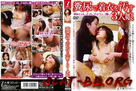 Three daughters dirty clothes in the manure (Various amateurs) 19 July 2019 [DVDRip] 1.58 GB